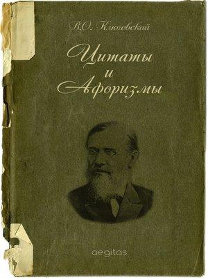 cover image of Цитаты и афоризмы