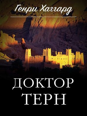 cover image of Доктор Терн
