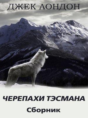 cover image of Черепахи Тэсмана. Сборник рассказов