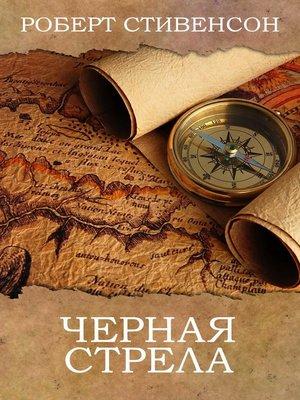 cover image of Черная стрела