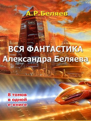 cover image of Весь Александр Беляев в 1 томе