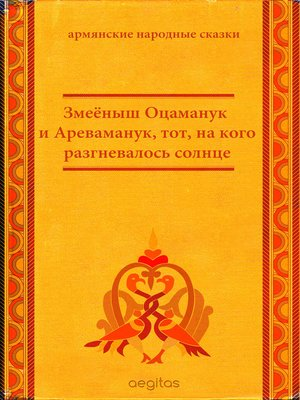 cover image of Змеёныш Оцаманук и Ареваманук, тот, на кого разгневалось солнце