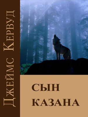 cover image of Сын Казана