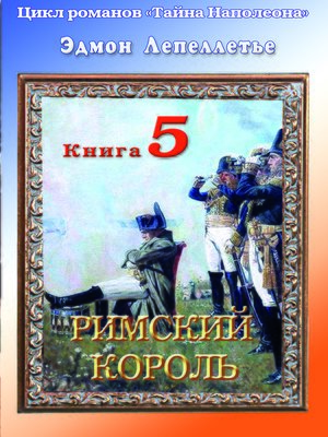 cover image of «Тайна Наполеона».