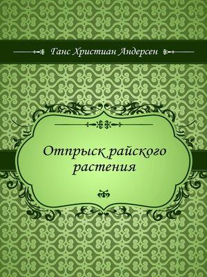 cover image of Отпрыск райского растения