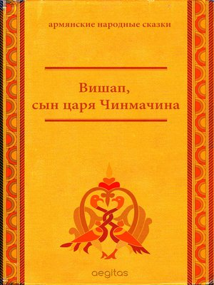 cover image of Вишап, сын царя Чинмачина
