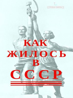 cover image of Как жилось в СССР