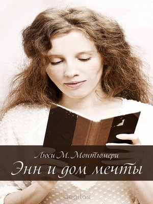cover image of Энн и Дом Мечты