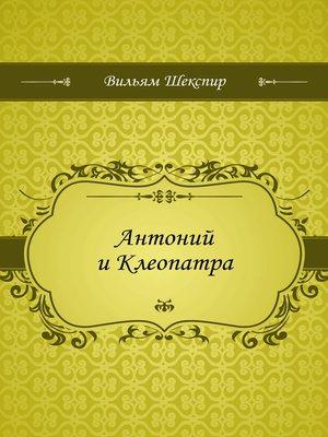 cover image of Антоний и Клеопатра