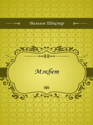 cover image of Мэкбет