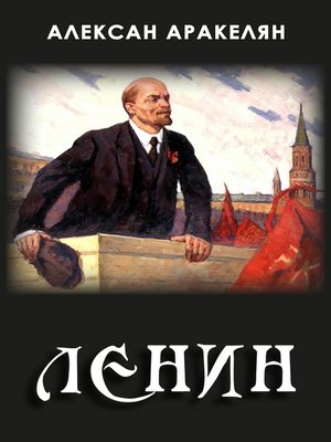 cover image of Диктатура и Ленин
