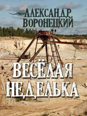 cover image of «Веселая» неделька