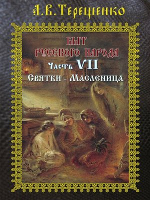 cover image of Святки