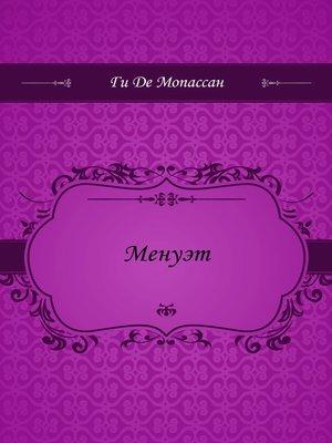 cover image of Менуэт
