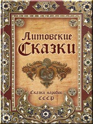 cover image of Литовские сказки