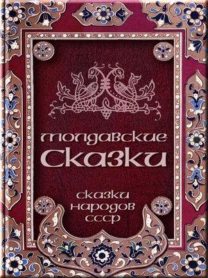 cover image of Молдавские сказки
