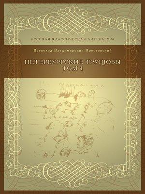 cover image of Петербургские трущобы Том 1