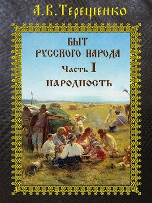cover image of Народность