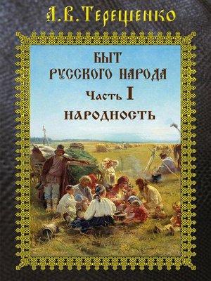cover image of Народность