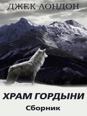 cover image of Храм гордыни (сборник)