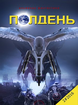 "cover image of ""Полдень"" - Альманах фантастики"