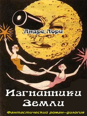 cover image of Изгнанники Земли