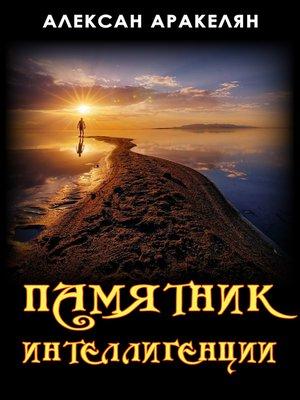 cover image of Памятник интеллигенции