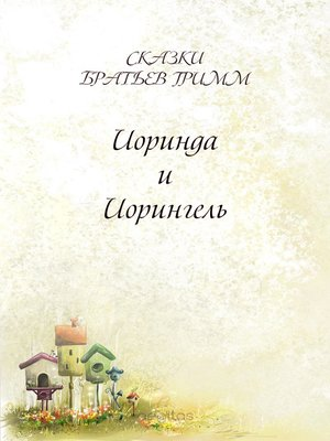 cover image of Иоринда и Иорингель
