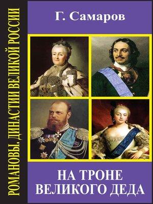cover image of На троне великого деда