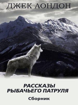 cover image of Рассказы рыбачьего патруля