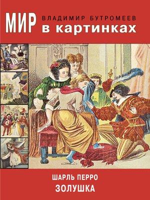 cover image of Шарль Перро. Золушка.