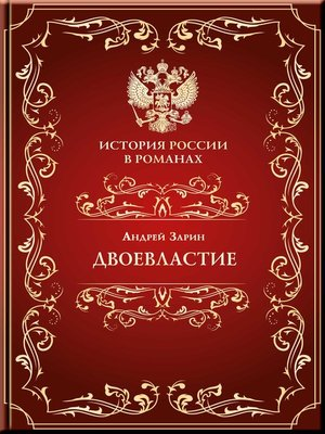 cover image of Двоевластие