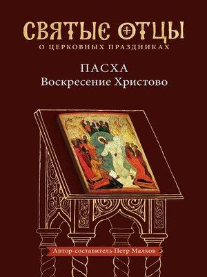 cover image of Воскресение Христово. Антология святоотеческих проповедей