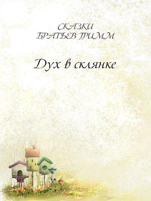 cover image of Дух в склянке