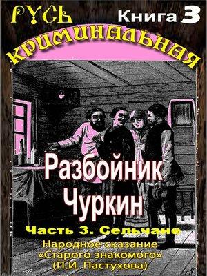 """cover image of Разбойник Чуркин. Народное сказание от """"Старого Знакомого"""". Том 3"""