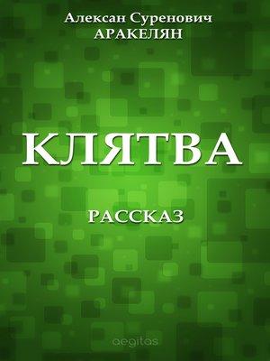 cover image of Клятва