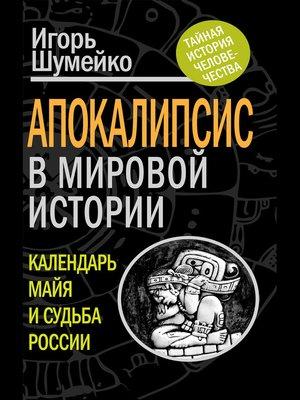 cover image of Апокалипсис в мировой истории. Календарь майя и судьба России