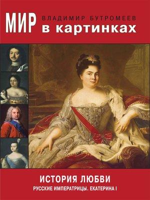 cover image of История любви. Екатерина I.