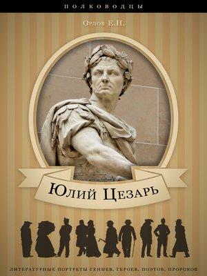 cover image of Юлий Цезарь