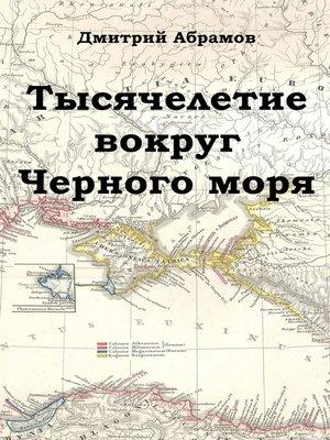 cover image of Тысячелетие вокруг Черного моря