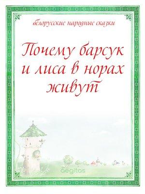 cover image of Почему барсук и лиса в норах живут