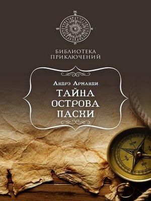 cover image of Тайны острова Пасхи