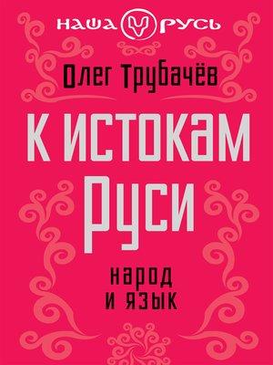 cover image of К истокам Руси. Народ и язык