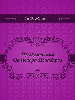 cover image of Приключения Вальтера Шнаффса