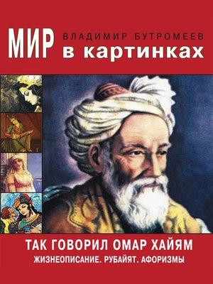 cover image of Так говорил Омар Хайям. Жизнеописание. Избранные афоризмы и рубайят.