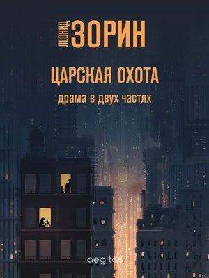 cover image of Царская охота