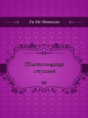 cover image of Плетельщица стульев
