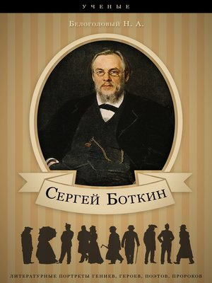 cover image of Сергей Боткин