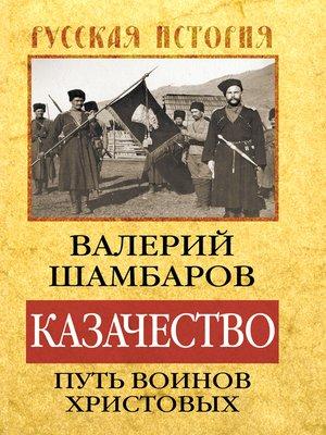 cover image of Казачество: путь воинов Христовых