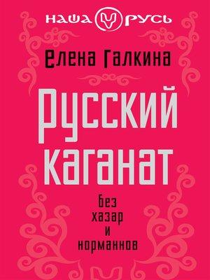 cover image of Русский каганат. Без хазар и норманнов
